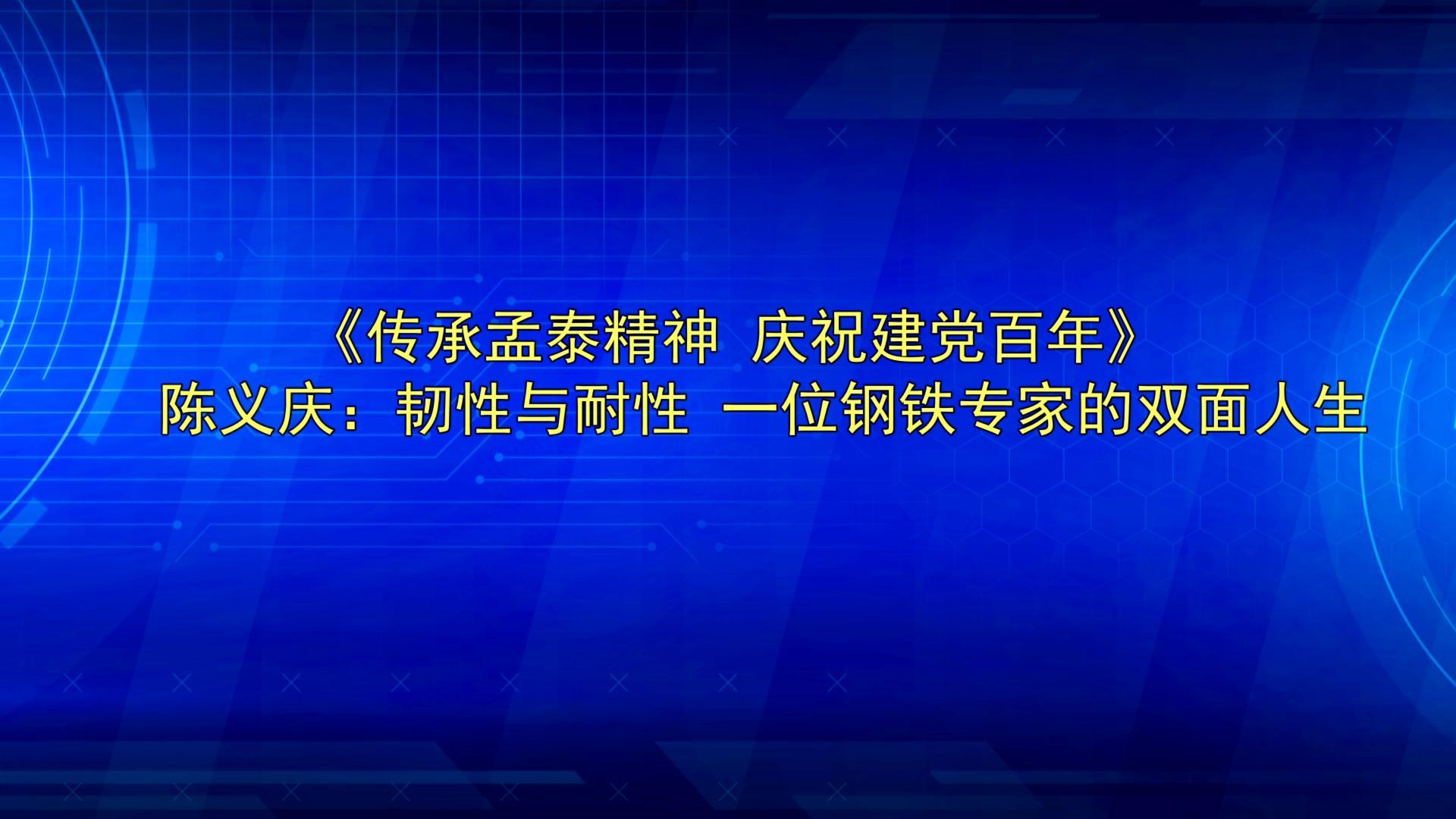 传承孟泰 陈义庆
