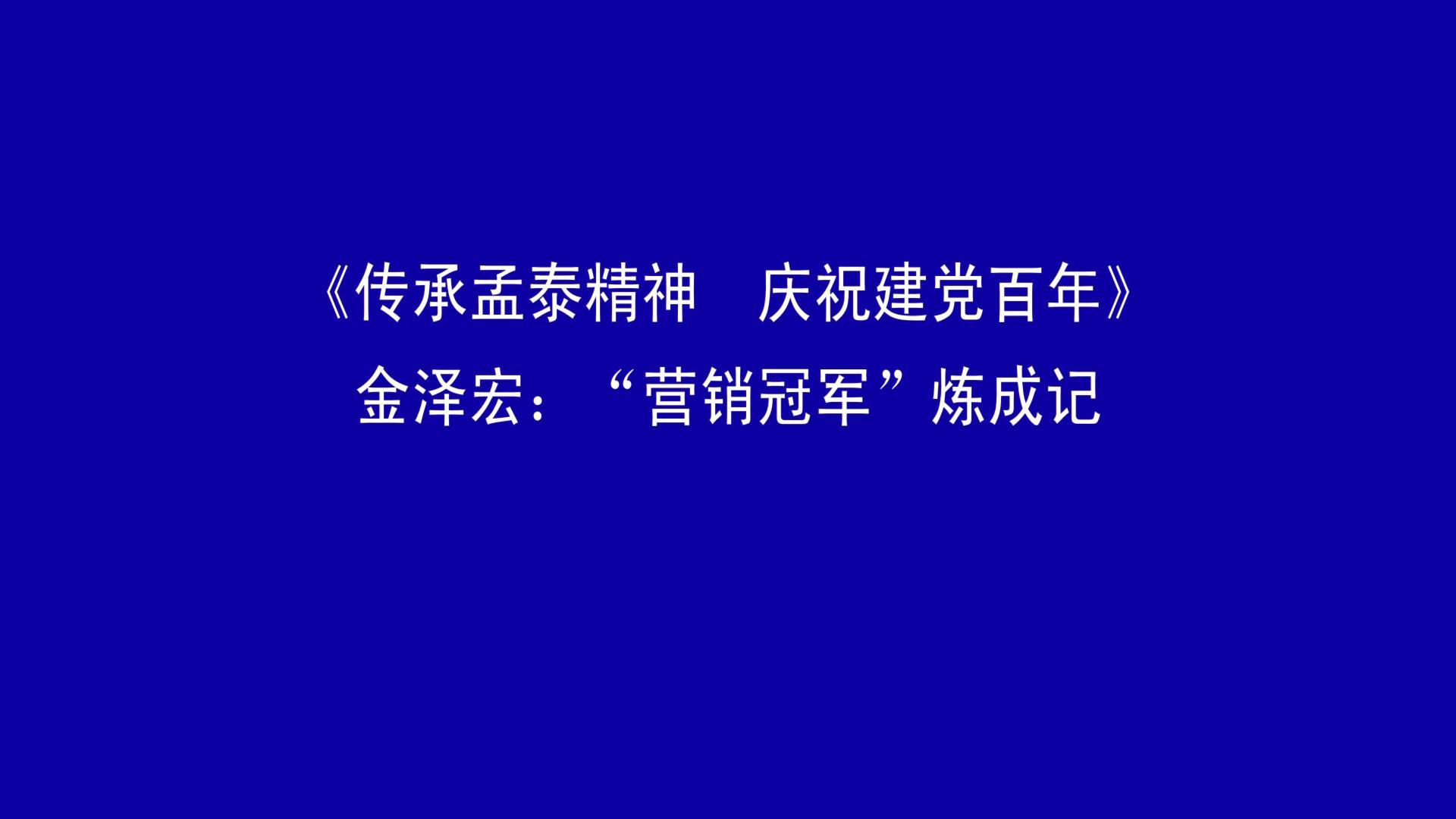 传承孟泰 金泽宏